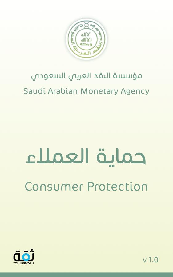 Sama مؤسسة النقد العربي السعودي تطلق تطبيق حماية العملاء Consumer Protection Pie Chart Chart