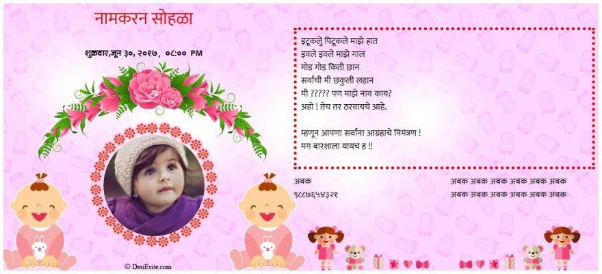Unique Baby Shower Invitation Quotes In Marathi Naming Ceremony