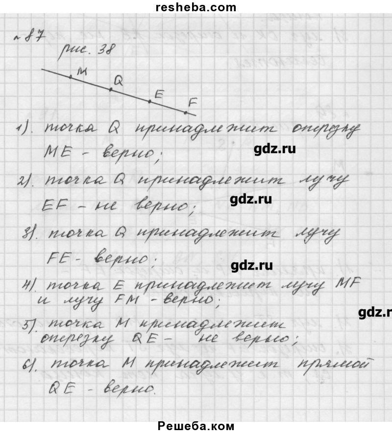 Решеба.by 5 класс