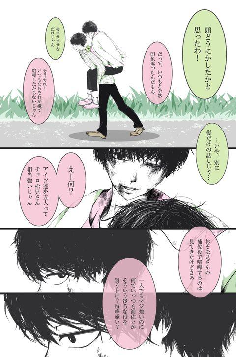 おそ松 さん pixiv 学生 松 漫画