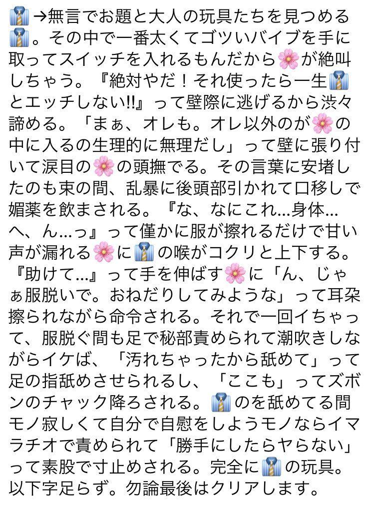 ツイステ 夢 小説 r18