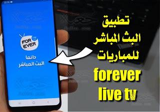 تحميل تطبيق Forever Live Tv لمشاهدة المباريات بجودة عالية لاصحاب النت الضعيف Forever Living Products Live Tv Tv