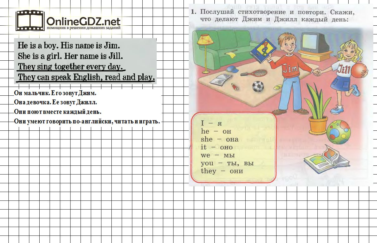 Гдз по химии 8 класс новошинский новошинская онлайн бесплатно учебник
