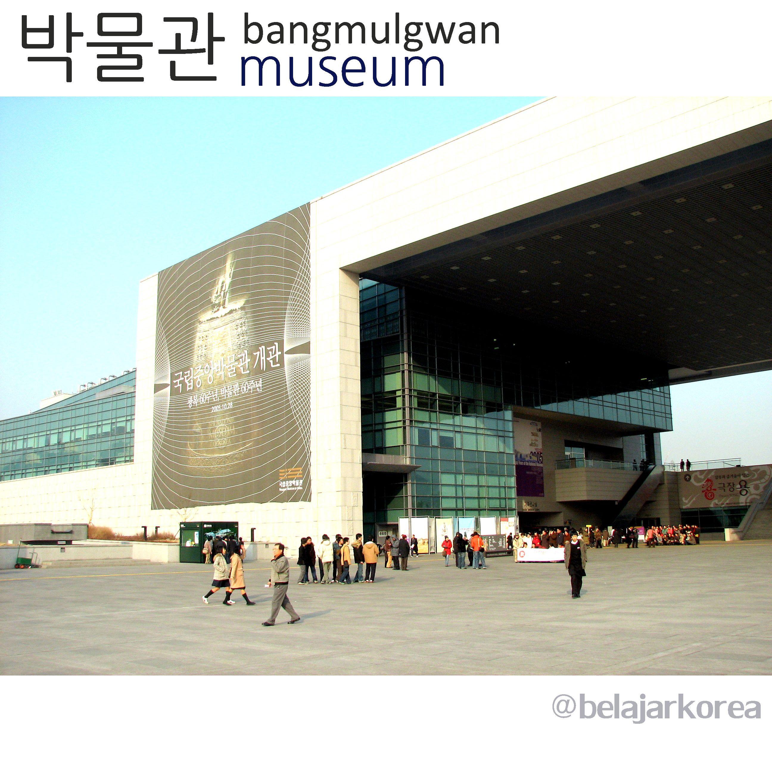 박물관=museum