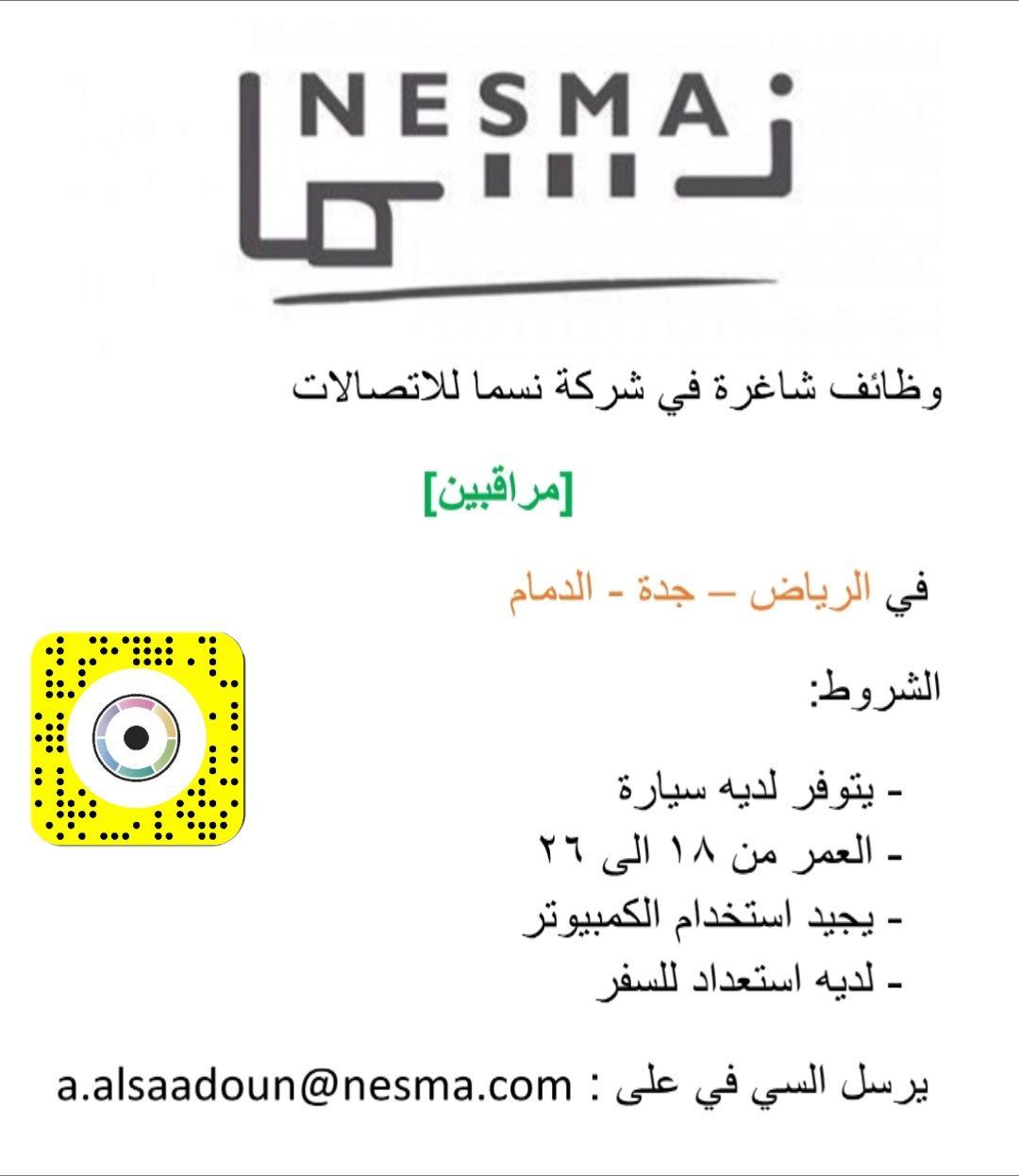 وظائف شاغرة في شركة نسما للاتصالات في الرياض جدة الدمام وظائف اليوم Math Math Equations Boarding Pass