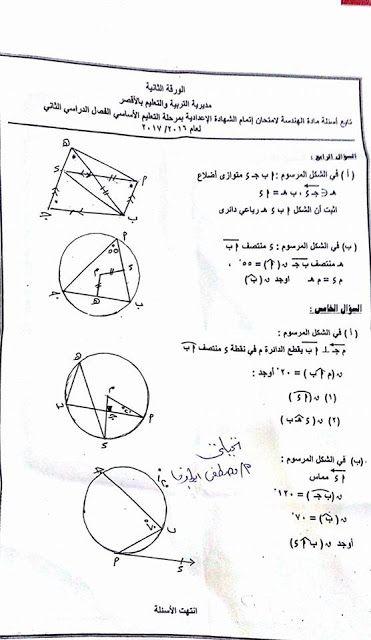 تجميع لإمتحانات الصف الثالث الإعدادى الفعلية محافظات مصر أخر العام2017 حتى الآن Exam Math Sheet Music