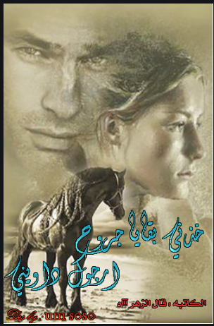 رواية خذني بقايا جروح أرجوك داويني كاملة Pdf Arabic Books Movie Posters Books