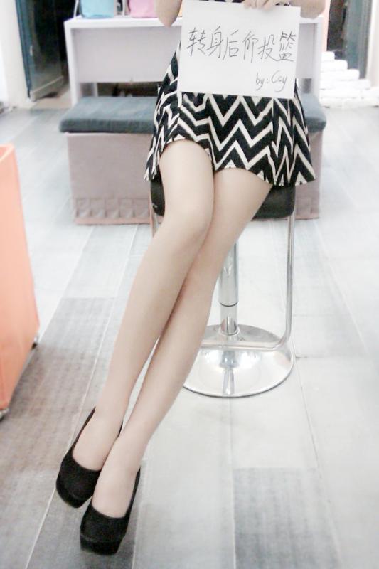 美不美看大腿。