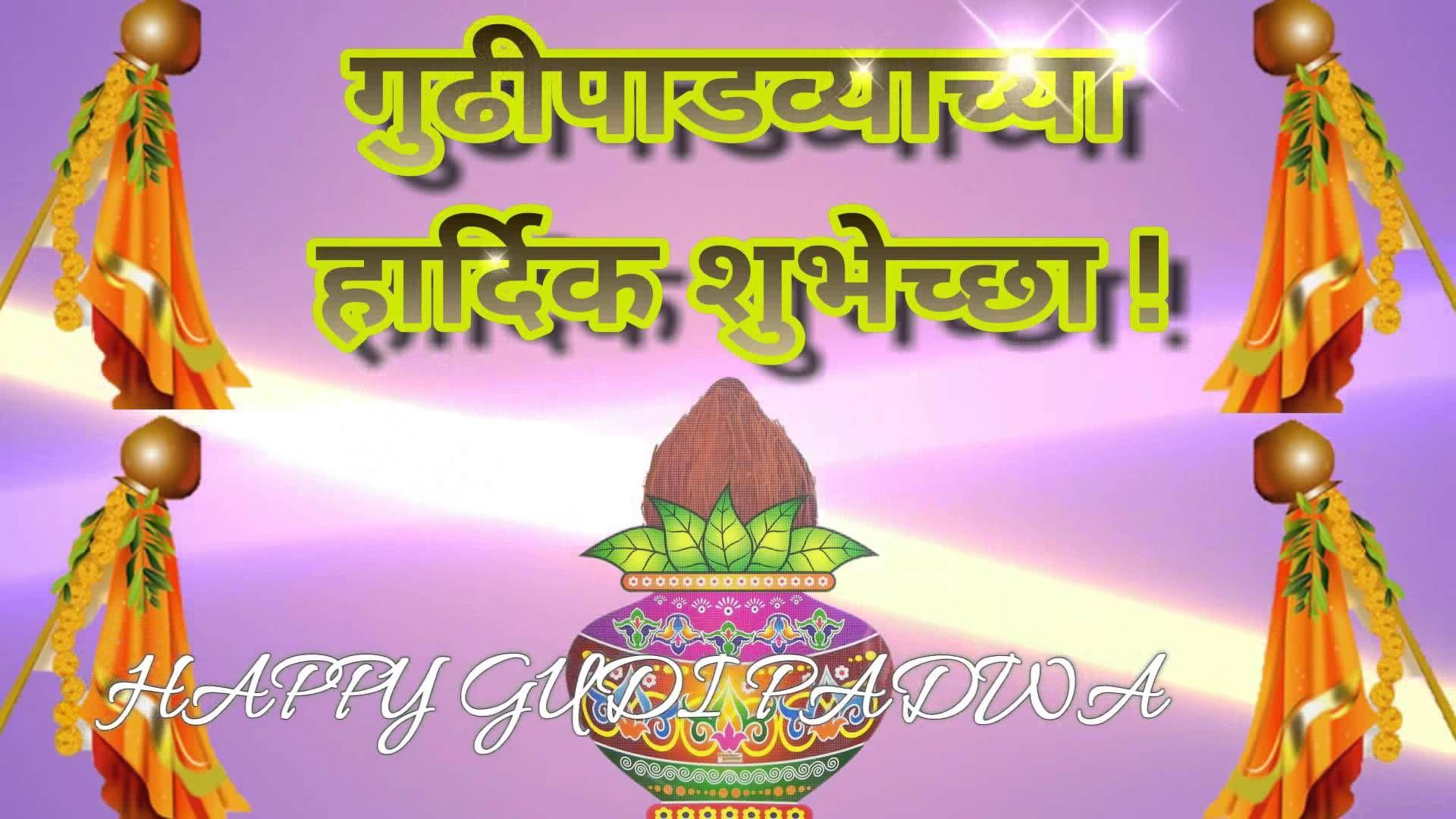 Gudi Padwa 2016 Wishes Gudi Padwa Whatsapp Gudi Padwa Greetings
