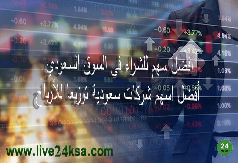 افضل سهم للشراء في السوق السعودي أفضل اسهم شركات سعودية توزيعا للأرباح