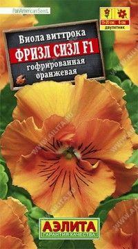 """Photo of Семена. Виола """"Фризл Сизл F1"""", оранжевая гофрированная, двулетник (7 штук)"""