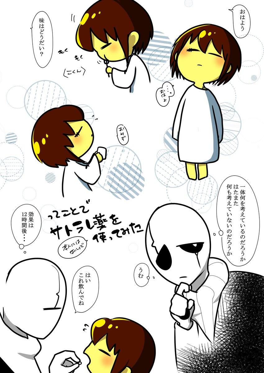 いちの on twitter undertale undertale cute undertale ships