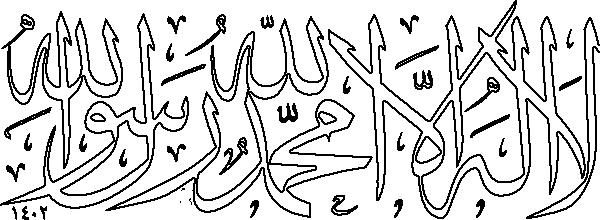 La Ilaha Illallah Calligraphy Arabic Calligraphy Art