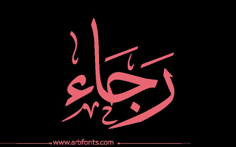 نتيجة بحث الصور عن اسم رجاء Calligraphy Arabic Calligraphy Arabic