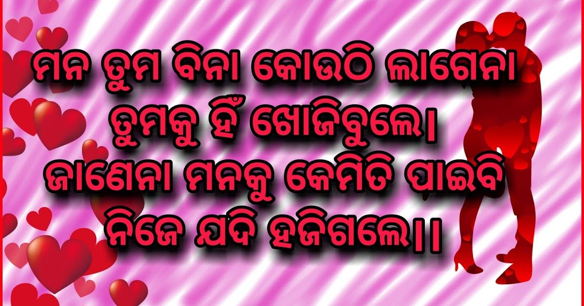 Odia love shayari image: Odia shayari image,Dhoka, Romantic, emotional,love shayari image   Romantic shayari, Love thoughts, 2021