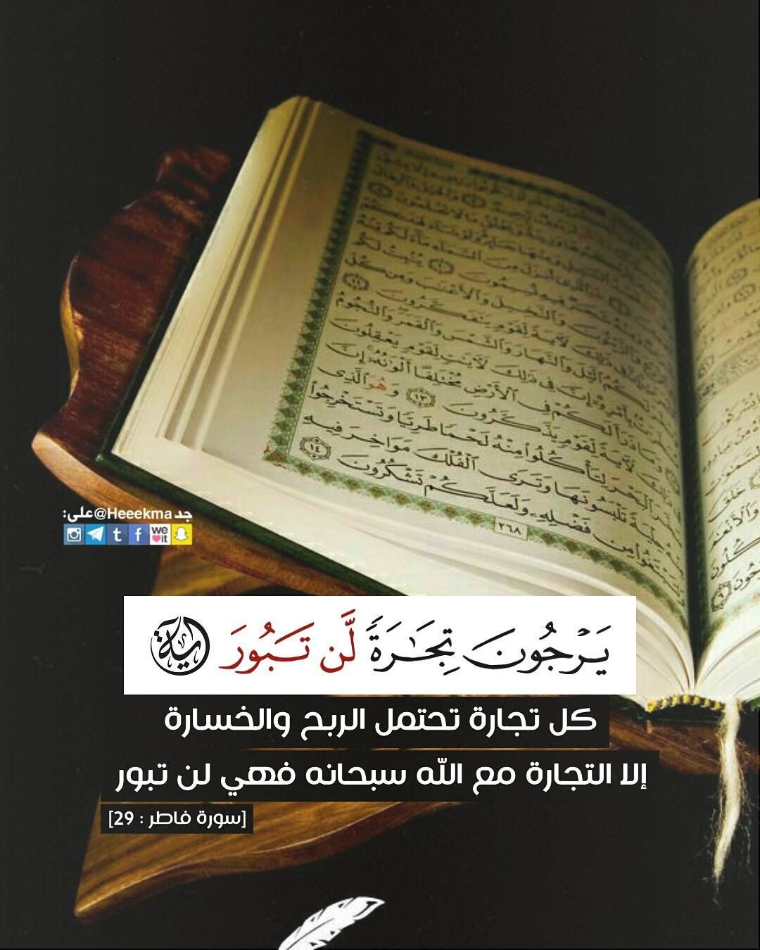 1 382 Likes 25 Comments آية و حكمة في صورة Heeekma On Instagram Quot و ل ت ص ن ع ع ل ى ع ي ن ي Quot قا Grilling Gifts Quran Quotes Holy Quran