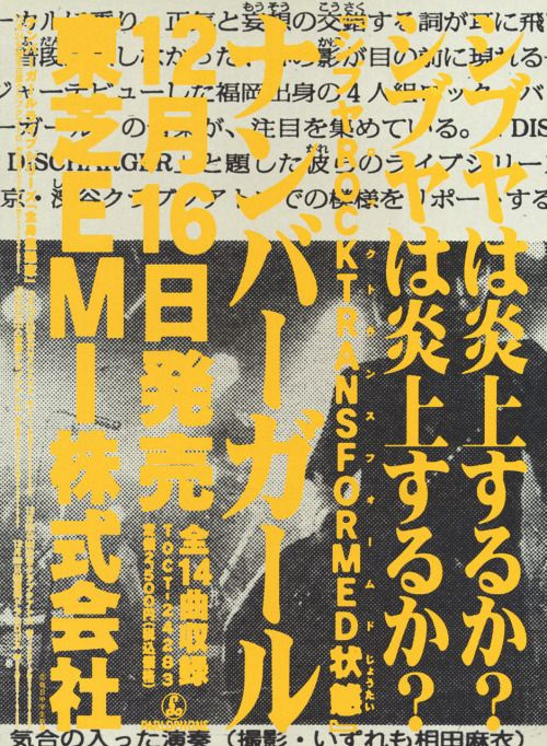 Japanese Poster: Number Girl. Rock Transformed. 1999   Gurafiku: Japanese Graphic Design