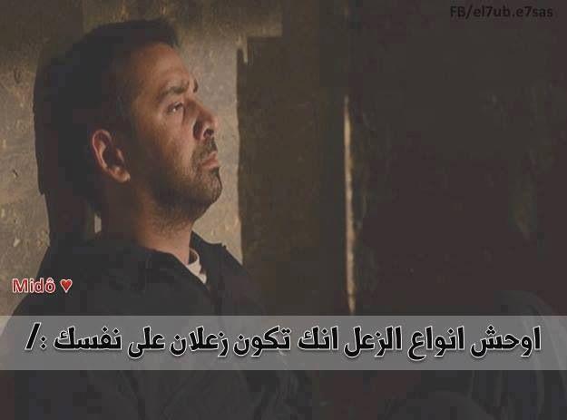 انك تكون زعلان علي نفسك Egyptian Quote Movie Quotes Words