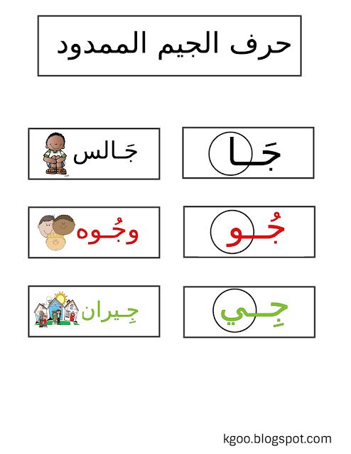 حرف الجيم للاطفال مع اوراق عمل للاطفال إبداعية Learn Arabic Alphabet Arabic Alphabet Letters Arabic Alphabet