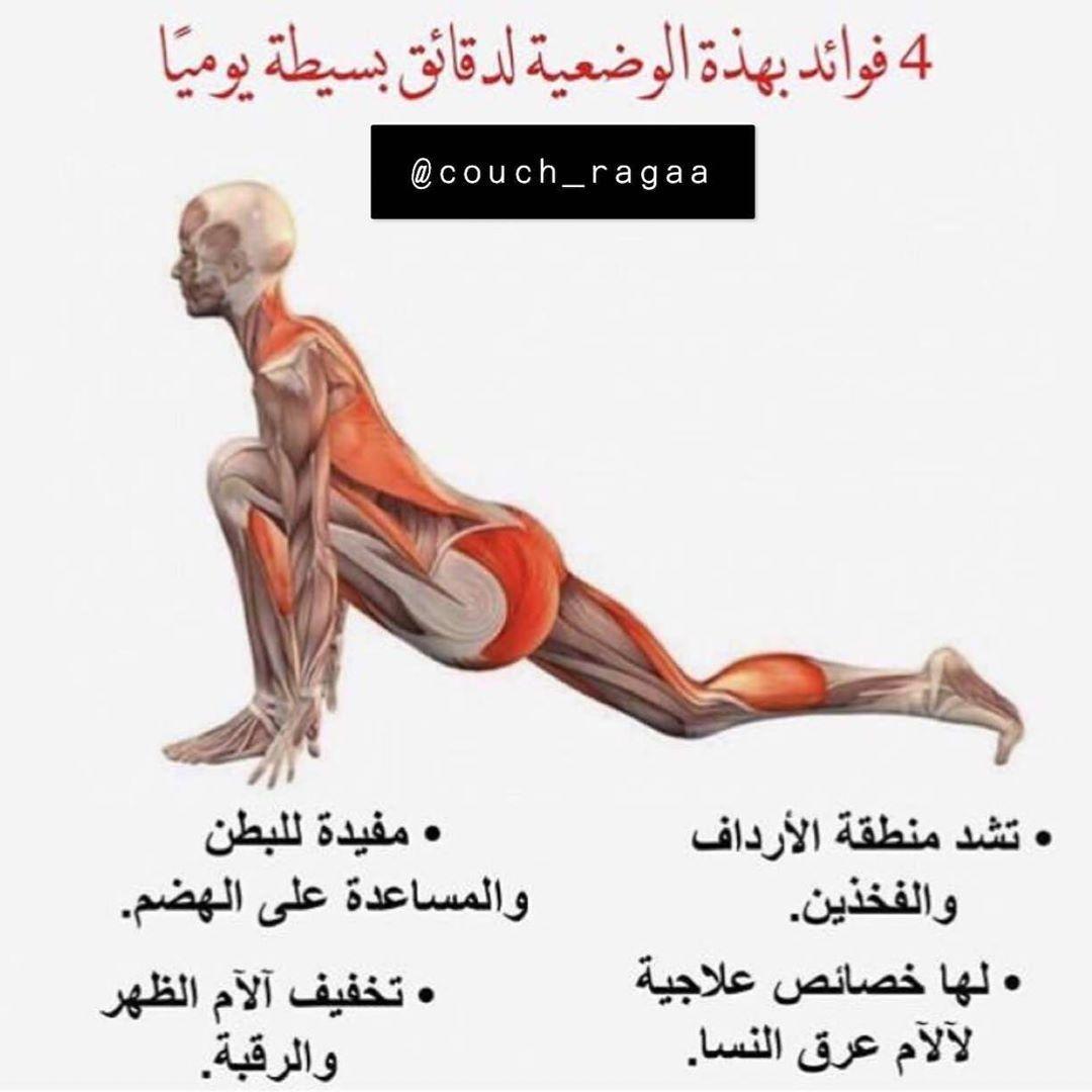 هذه الوضعيه ممارستها لفتره قصيره يوميا لمده دقيقه او نصف لكل قدم تساهم فى تخفيف آلام عضلات الفخذين و Full Ab Workout Abs Workout Fitness Workout For Women
