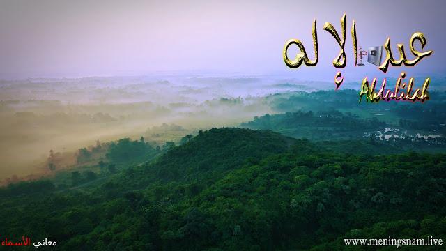 معنى اسم عبد الاله وصفات حامل هذا الاسم Abdulilah Natural Landmarks Landmarks Travel
