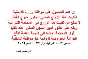 نادي المحامي السوري استشارات وأسئلة وأجوبة في القوانين السورية Math