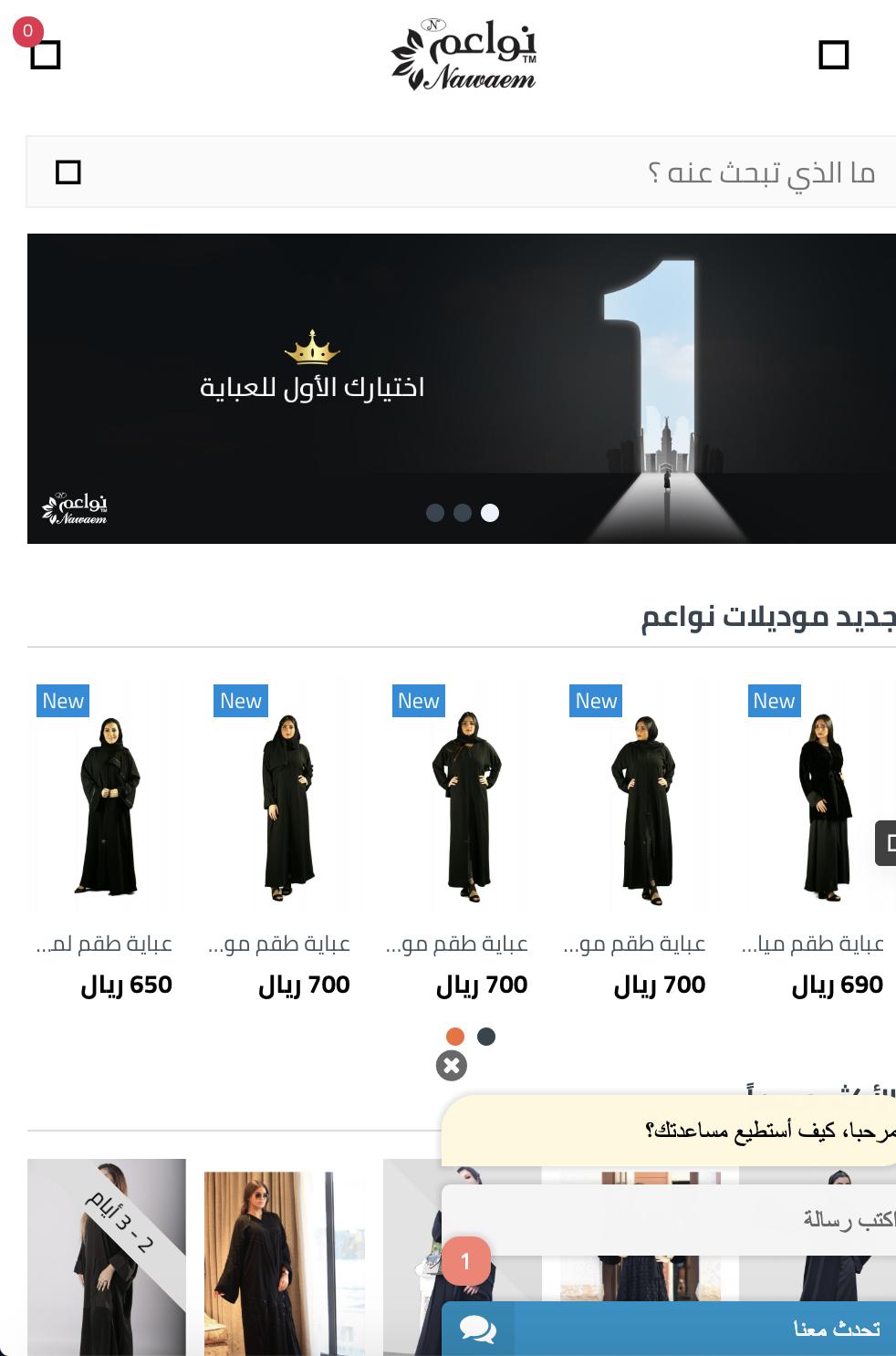 Nawaem Est Places To Visit Screenshots Visiting