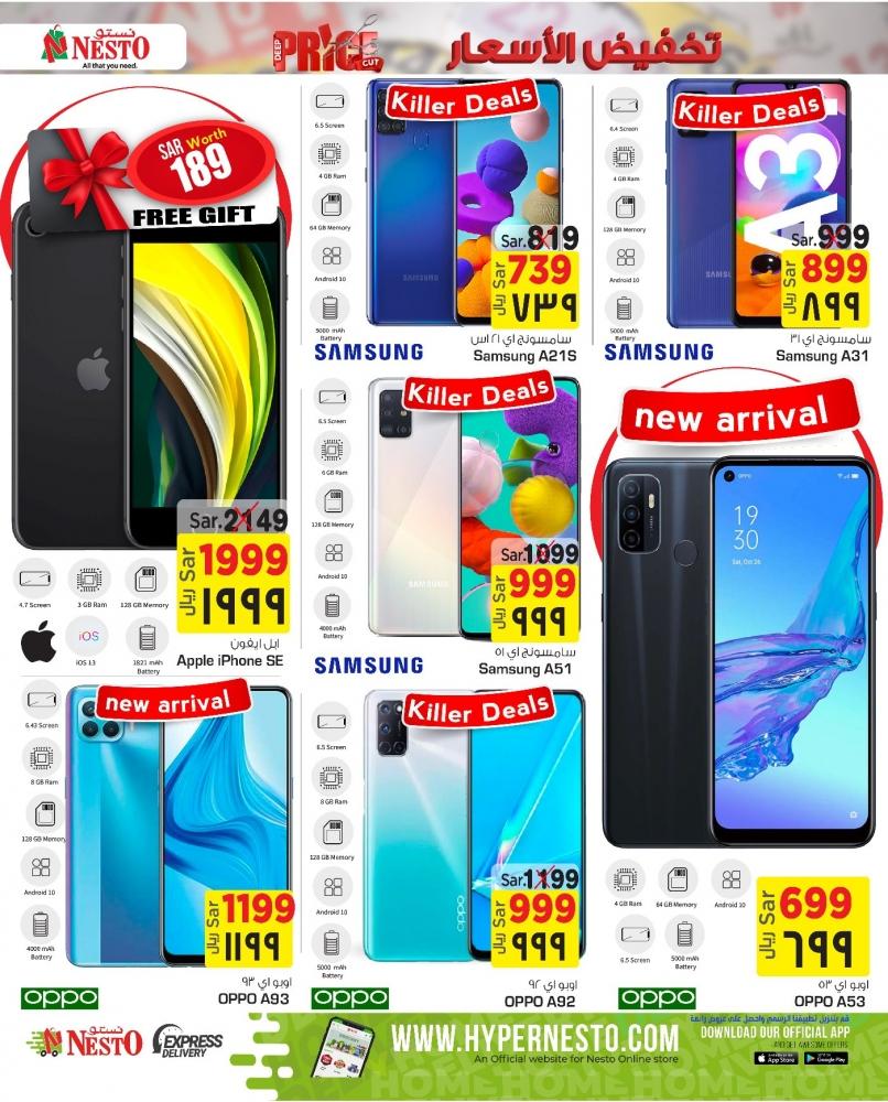 عروض الجوالات اليوم تخفيضات مذهلة بالسعودية شهر نوفمبر ثقفني Phone Electronic Products