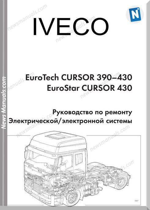 Incredible Iveco Eurotech Eurostar Cursor 390 430 Shop Manual Workshop Manual Wiring 101 Carnhateforg