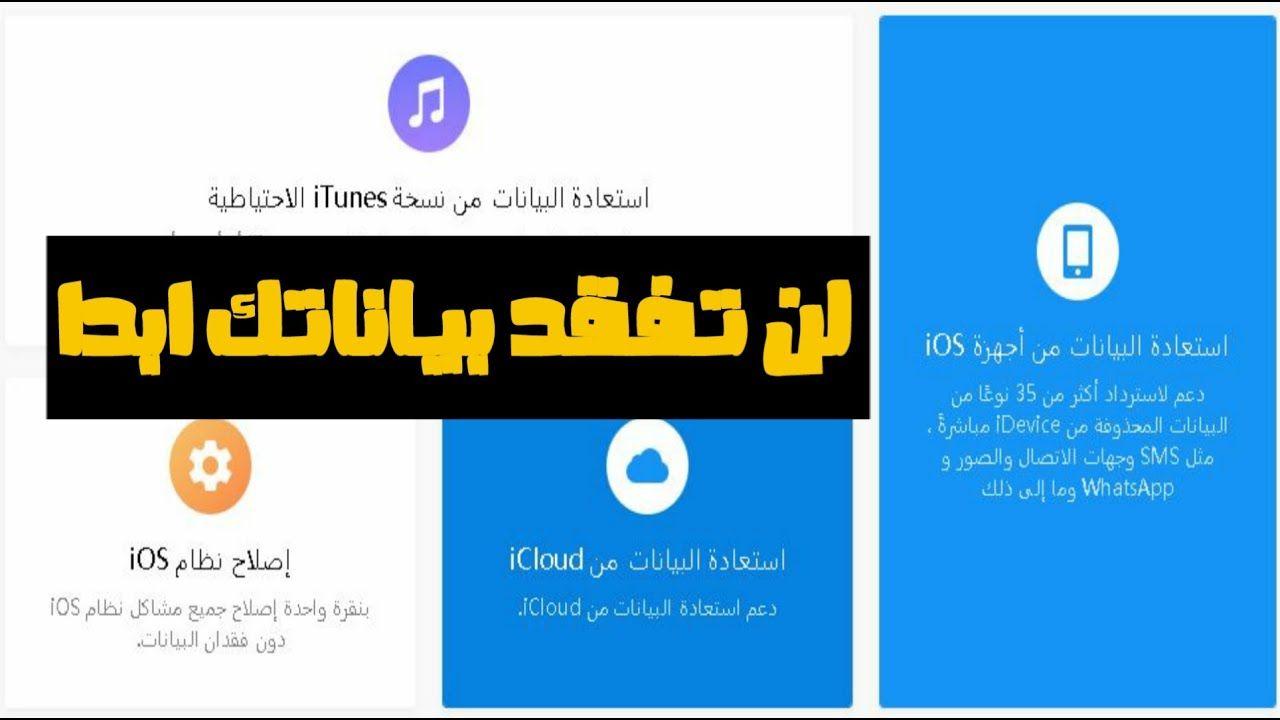 استرجداع الصور و البيانات المحذوفة من الايفون جديد 2020 Youtube Icloud Sms