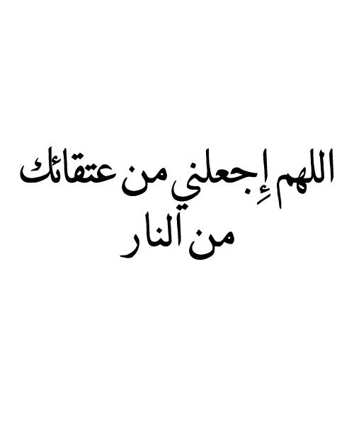 اللهم آمين Arabic Arabic Calligraphy Calligraphy