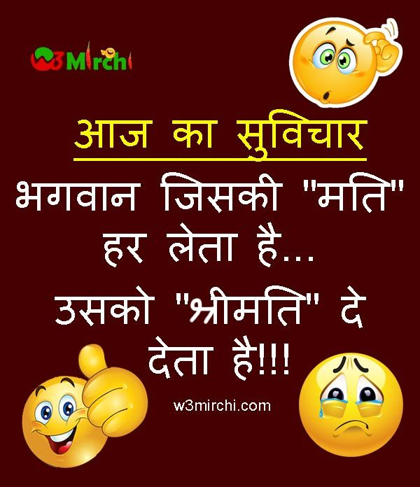 Funny Wife Quotes In Hindi Quotes Drinkquote Com