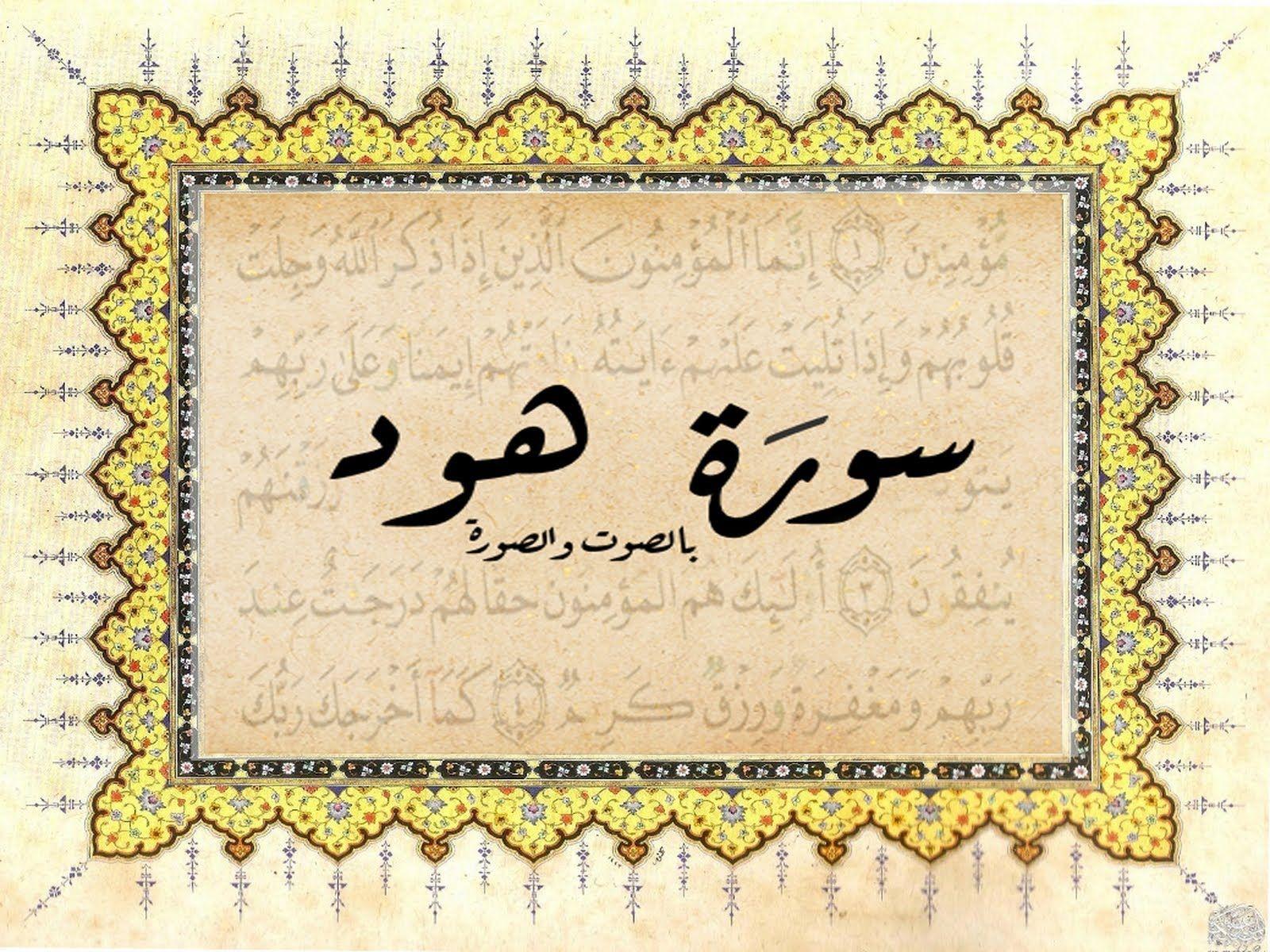 سورة هود أسطر Http Www Holyquran Net Cgi Bin Prepare Pl Ch 11 Holy Quran Art Arabic Calligraphy