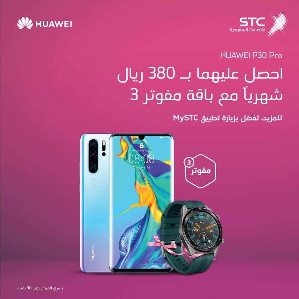عروض الاتصالات السعودية Stc على باقة مقوتر 3 مع جوال Huawei P30 Pro Https Www 3orod Today Commoff Stc Stc 15 Html Huawei Agl Electronic Products