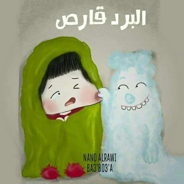 البرد قارص Graphic Design Humor Cute Love Images Funny Art