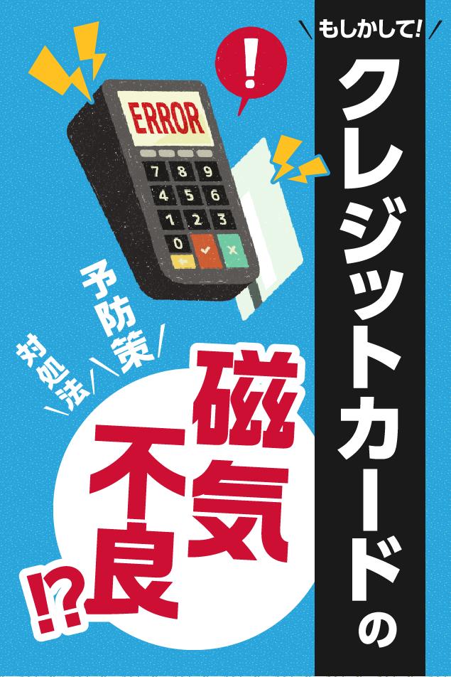 カード 磁気 不良 クレジット クレジットカードicチップが読み取れない原因はコレ!復活方法はある?