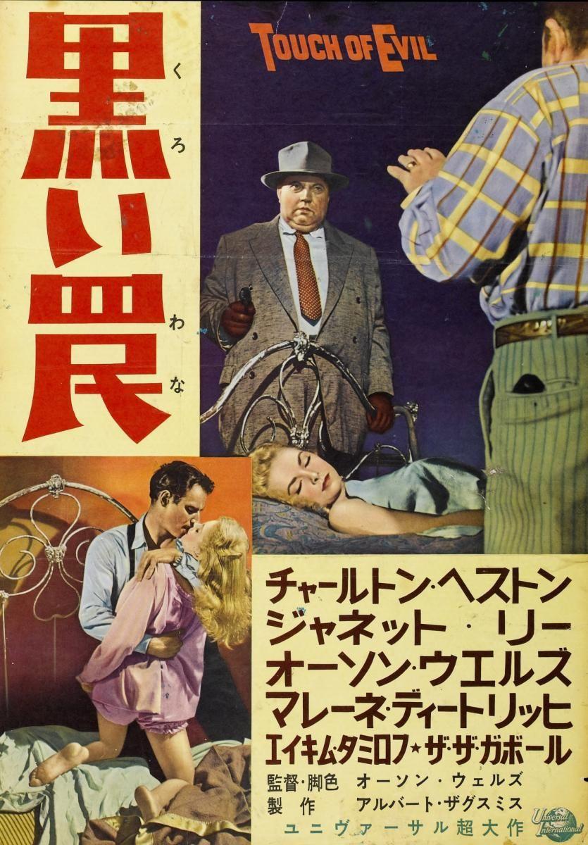 Sed De Mal Año 1958 Director Orson Welles Cine De Culto Afiche De Cine Carteles De Cine