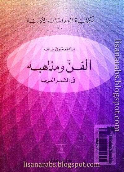 كتاب الفن ومذاهبه في الشعر العربي