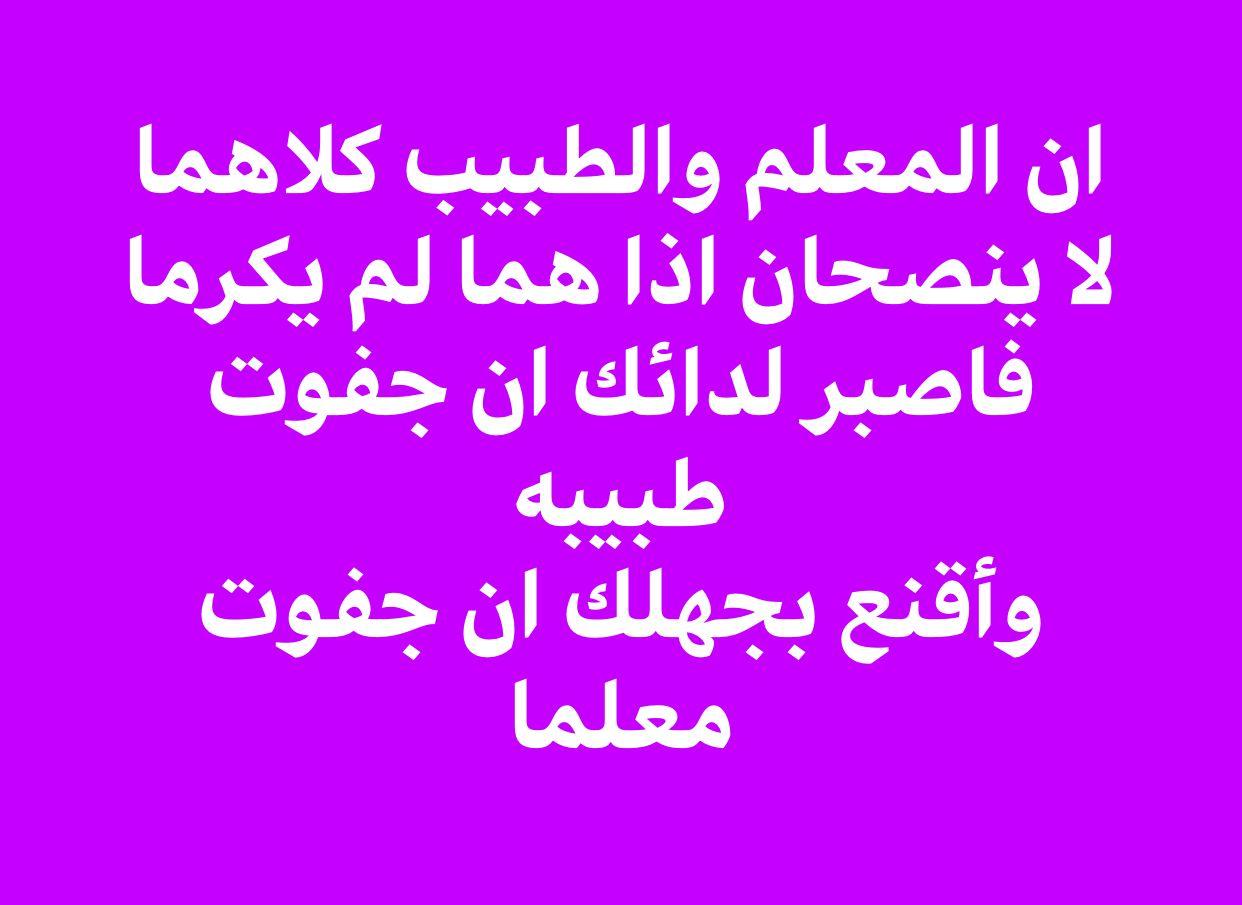 ان المعلم والطبيب كلاهما لاينصحان اذا هما لم يكرما Math Arabic Language Wisdom