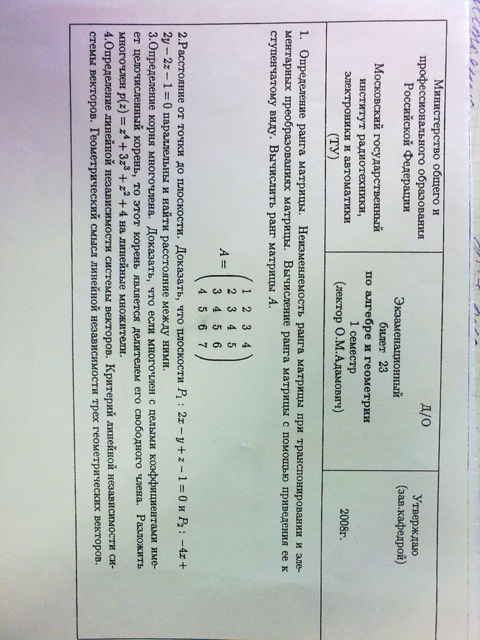 Учебник по линейной алгебре гуап.rar
