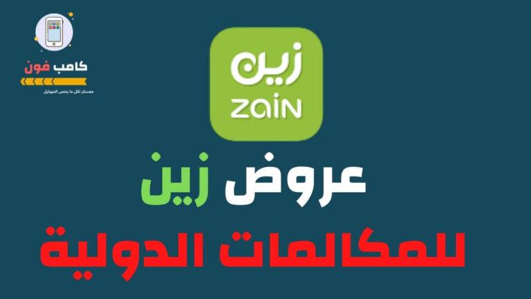 عروض زين للمكالمات الدولية 2020 واسعار المكالمات الدولية زين Gaming Logos Logos Nintendo Switch