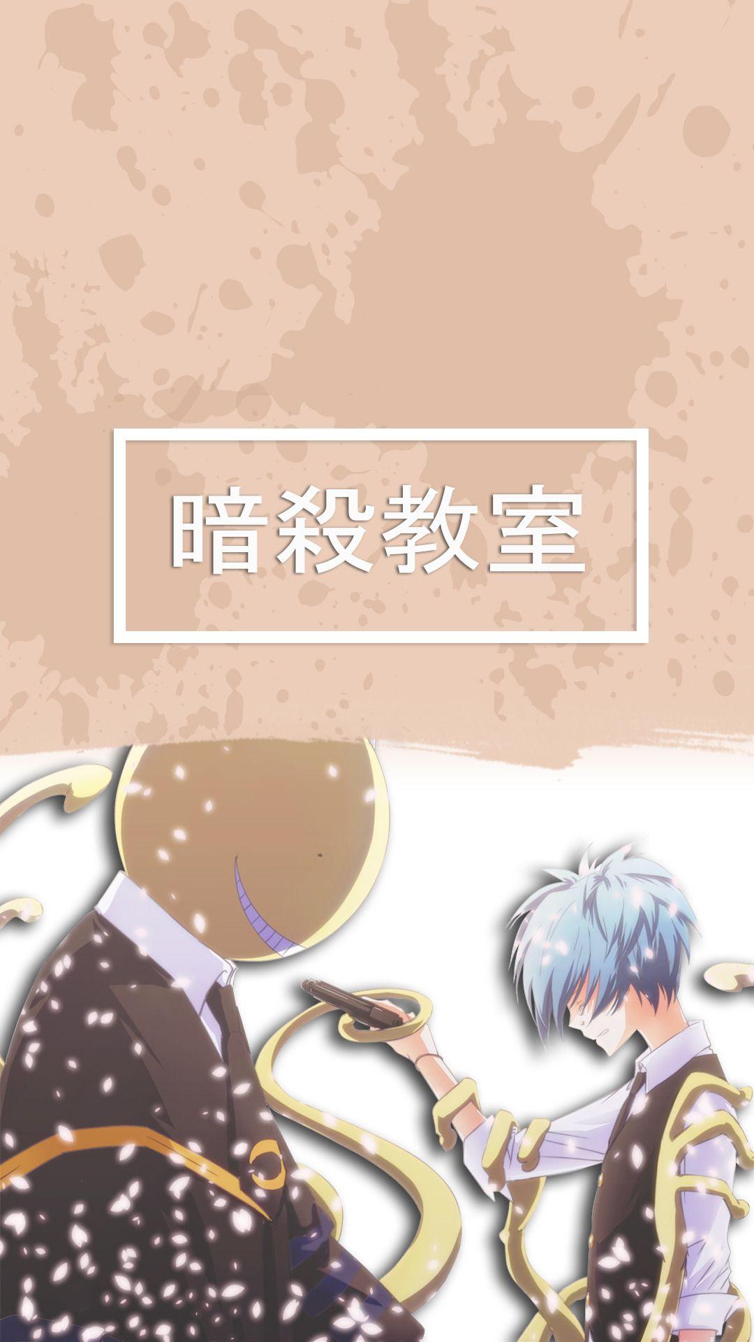 Wallpapers And Lockscreen Assassination Classroom Ansatsu Kyoushitsu Assassination Classroom Assasination Classroom Assassin