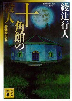 十角館の殺人〈新装改訂版〉 (講談社文庫):Amazon.co.jp:Kindle Store