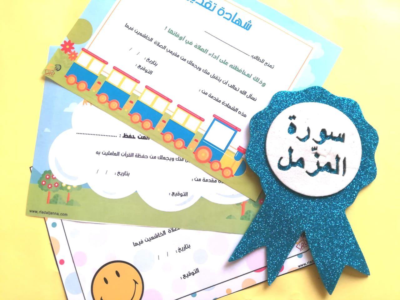 مجموعة متميزة من شهادات تقدير تقدم للأطفال و الطلاب مكافأة على حفظهم القرآن الكريم والتزامهم بالصلاة و بالتلاوة تصلح لاستخدام الأمهات 10 Things Image Frame
