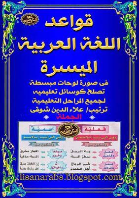 قواعد اللغة العربية الميسرة في 33 صورة ولوحة وتحميل Pdf Education Ebook Pdf