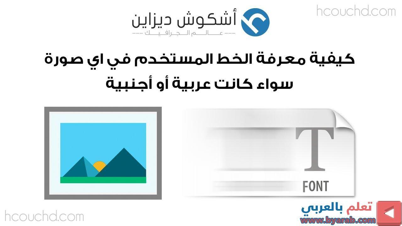 كيفية معرفة الخط المستخدم في اي صورة سواء كانت عربية أو أجنبية Home Decor Decals Home Decor Decor