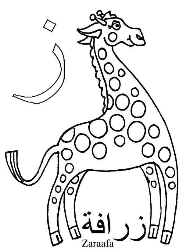 Arabic Alphabet For Zaraafa Coloring Pages : Best Place to ...