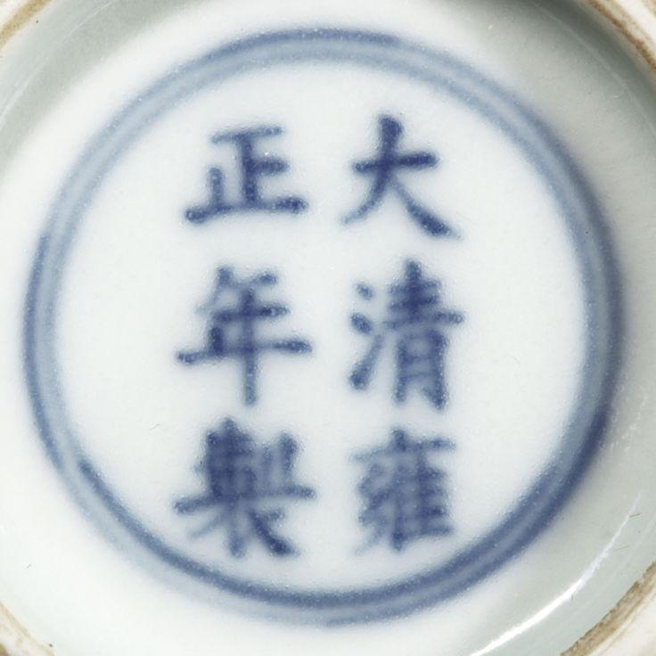 jar | sotheby's hk0393lot6dzm6en in 2019 | Pottery marks ...
