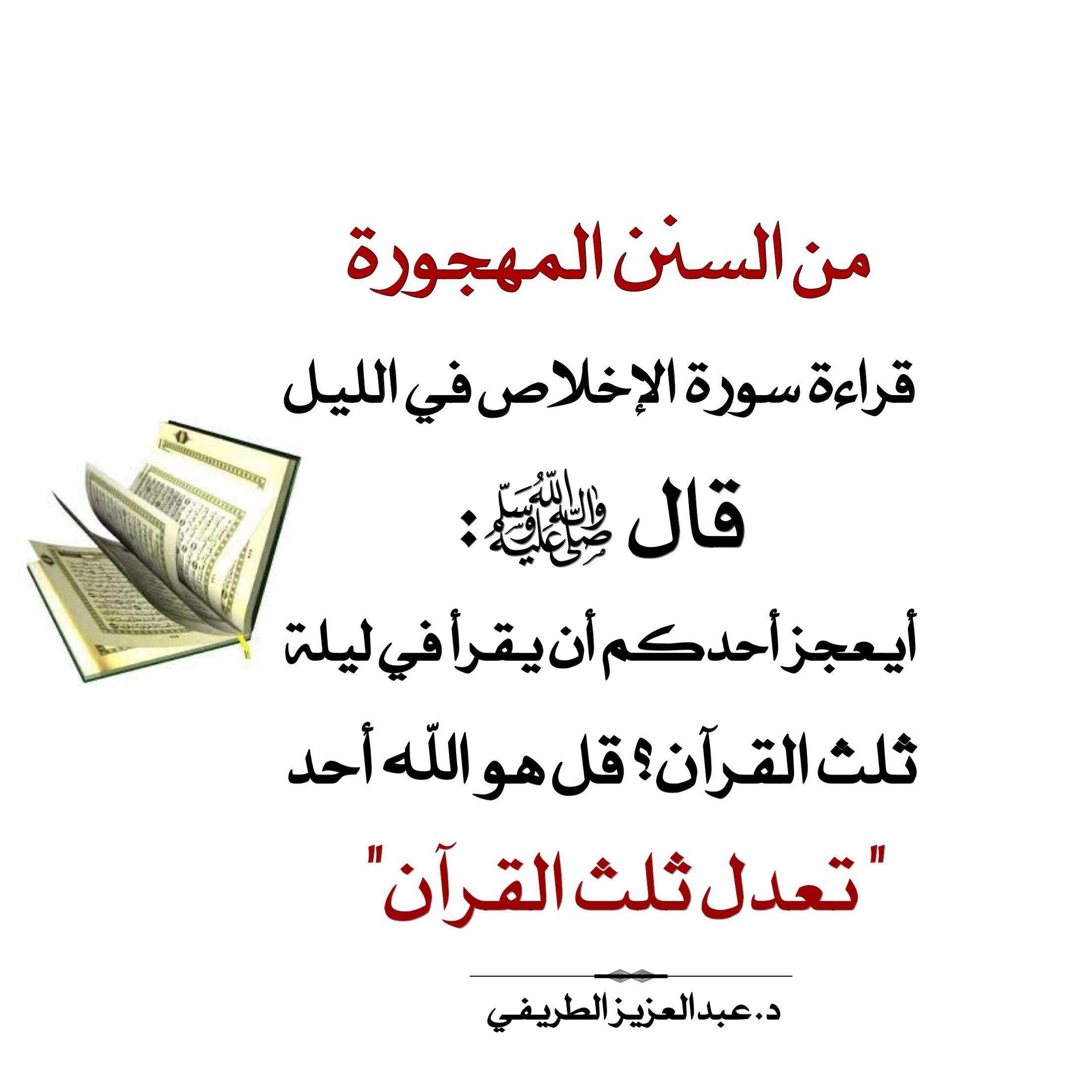 Pin By الأثر الجميل On أقوال الصحابة والعلماء In 2021 Islamic Quotes Islam Quotes