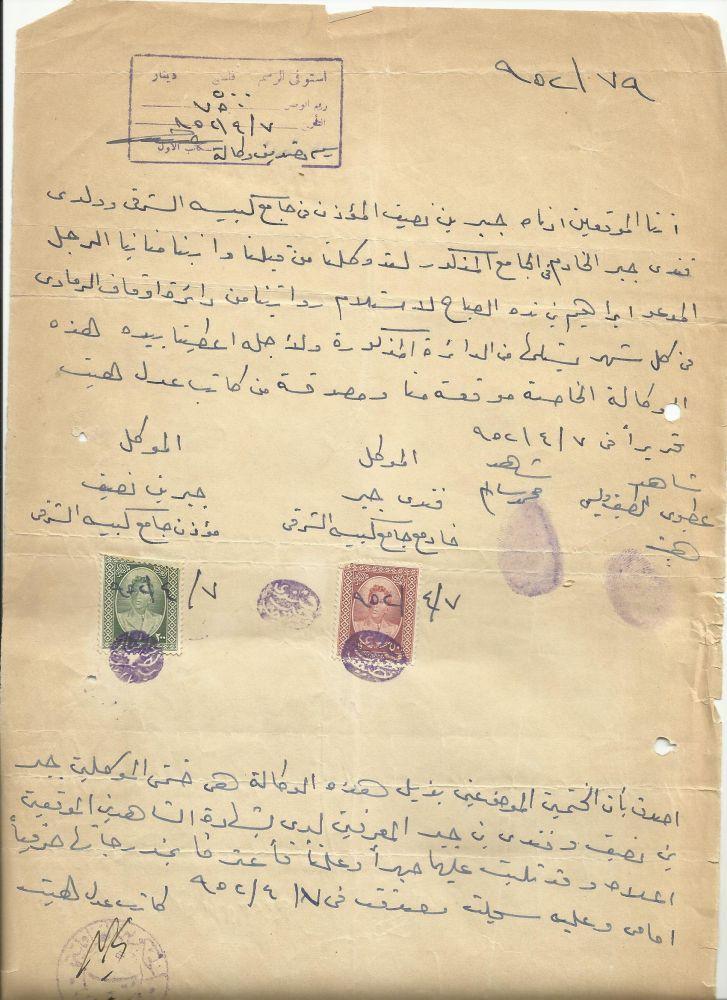 8 وثائق عراقية ملكية بالطوابع 4 قــــديــــم Historical News Baghdad Iraq Baghdad